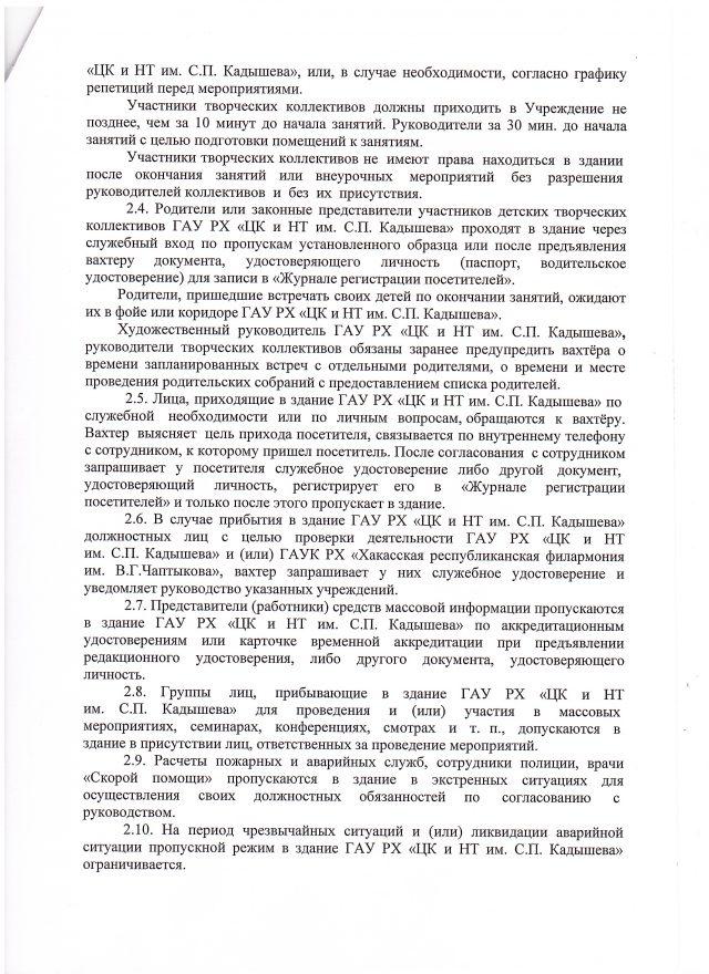 Положение об организации пропускного режима 2 стр.
