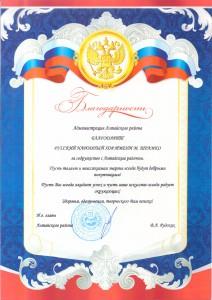 Благодарность РНХ им. М.Шрамко от главы Алтайского района