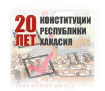 20-let-konstitutsiya[27]-240x180