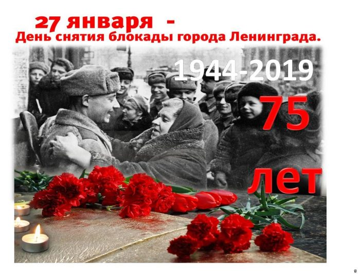 75-летняя годовщина снятия блокады Ленинграда