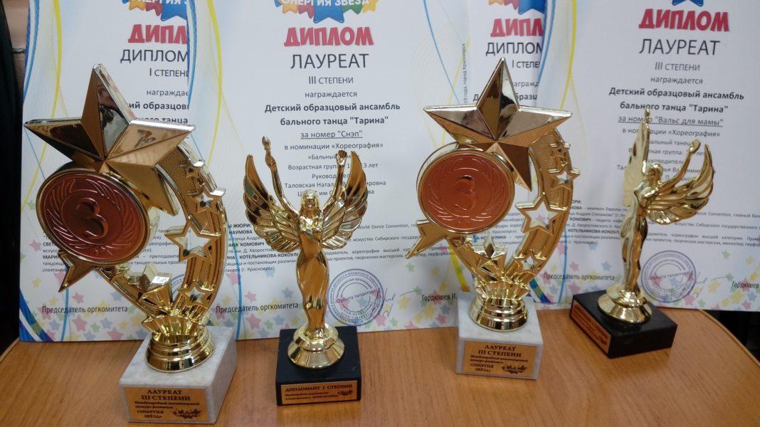 Награды ансамбля бального танца