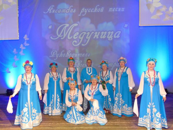 Ансамбль русской песни «Медуница»