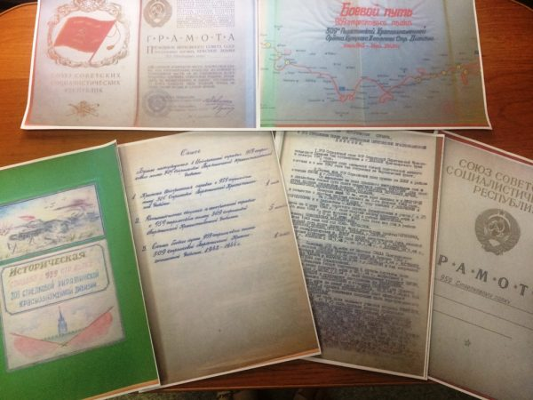 Исторические документы