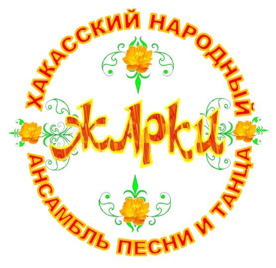 Логотип ансамбля