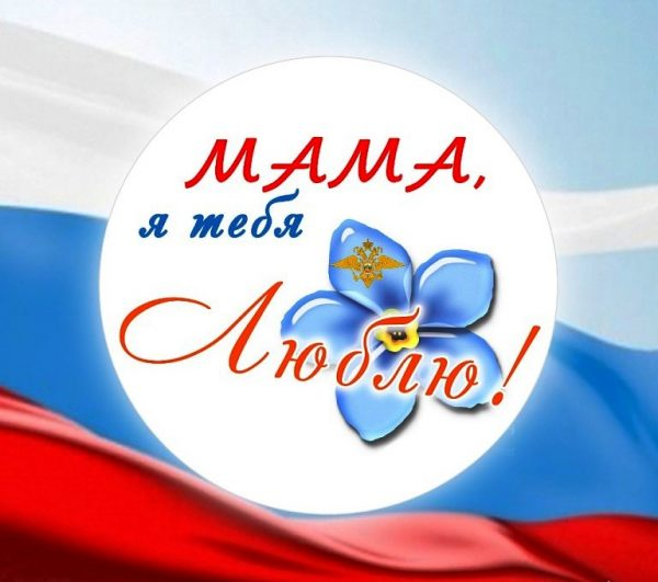 С Всероссийским Днём матери
