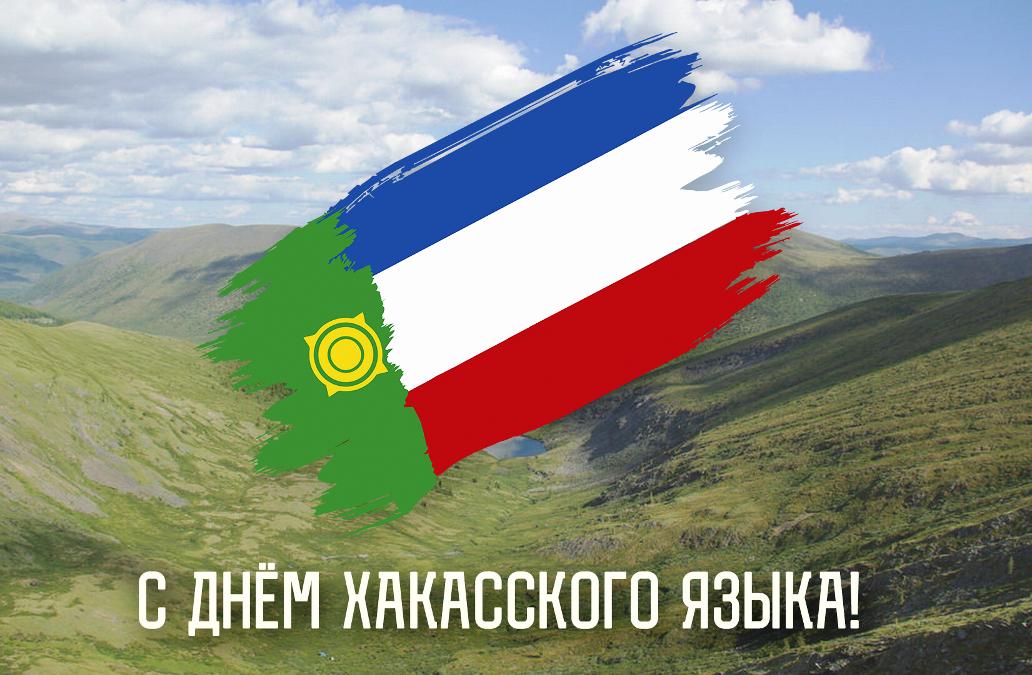 День хакасского языка