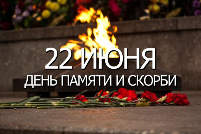 акция «День памяти и скорби»