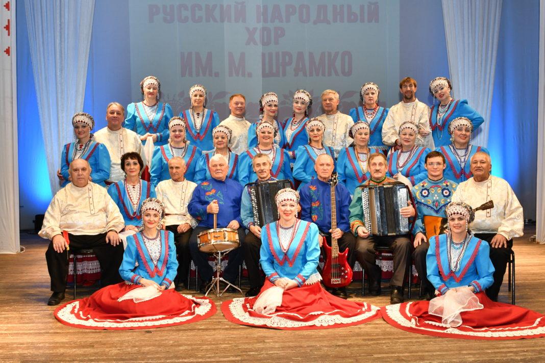 Русский народный хор им. М.Шрамко, 2019 г.
