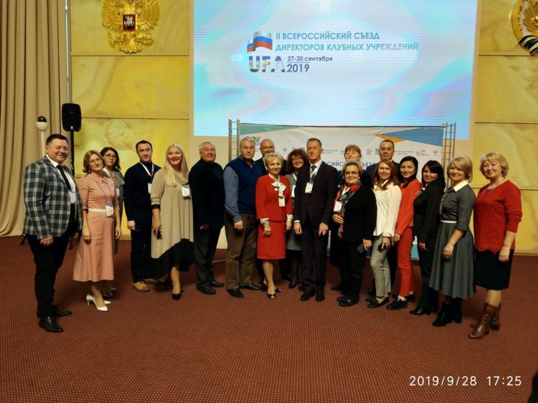 II Всероссийский съезд директоров клубных учреждений