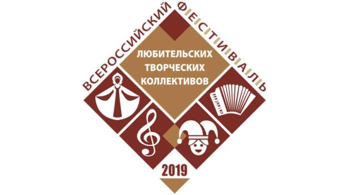 Всероссийский фестиваль любительских творческих коллективов в Томске