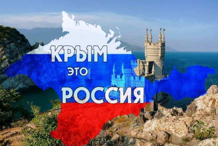 Пятилетие воссоединения Крыма с Россией